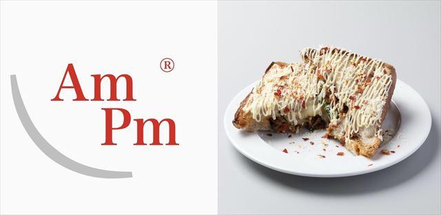 【原宿】韓国で人気のイサックトースト専門店「AmPm<エーエムピーエム>」オープン! 画像2