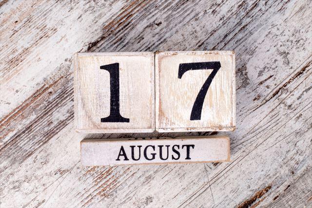 今日は何の日?【8月17日】 画像1