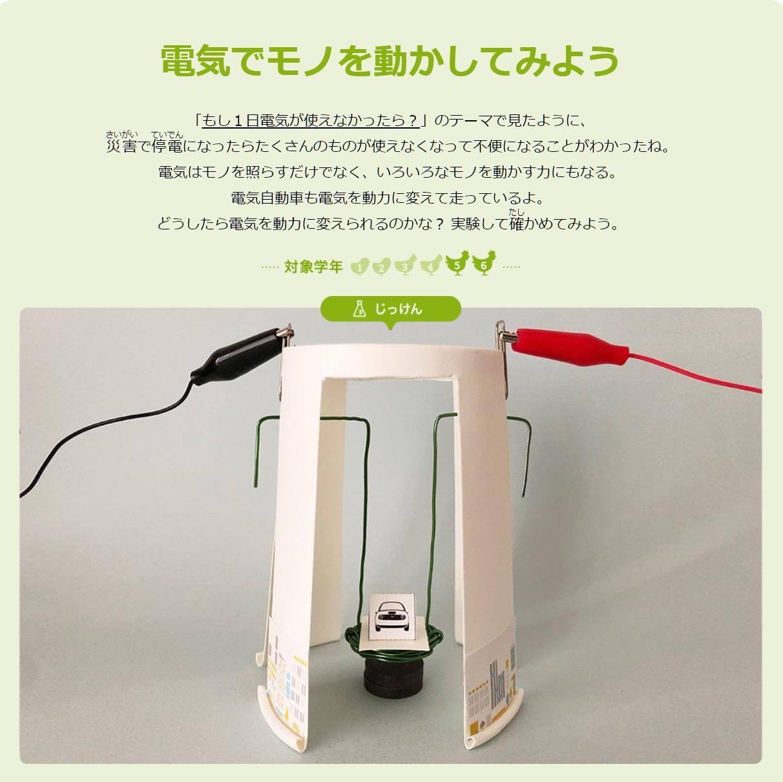 本田技研工業が「自由研究 with Honda e」公開 SDGsをテーマに「防災」や「電気」を楽しく学ぶ 画像1