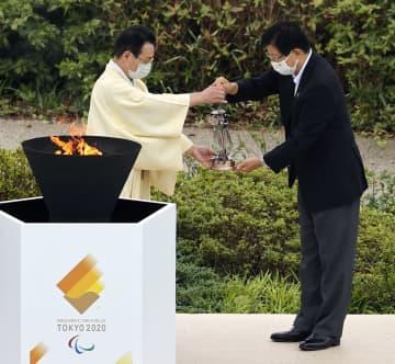 パラ聖火、開催都市リレー始まる 静岡・日本平で集火式 画像1