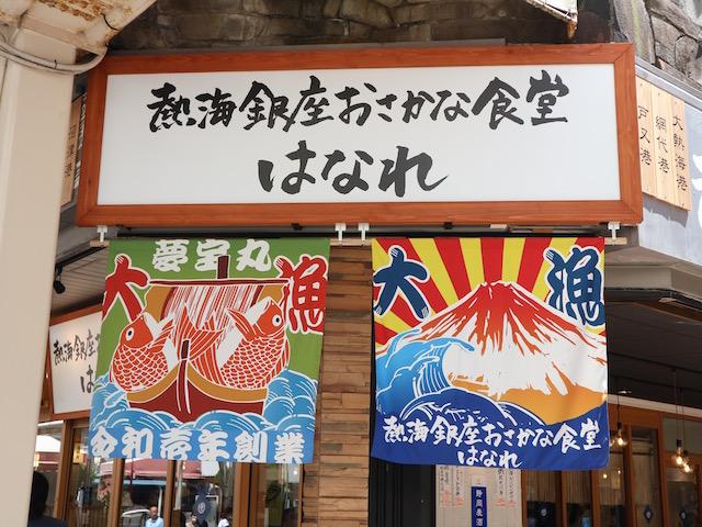 熱海の旅に新たな楽しみ!贅沢朝食&海鮮釜めしが味わえる「熱海銀座おさかな食堂はなれ」がオープン 画像2