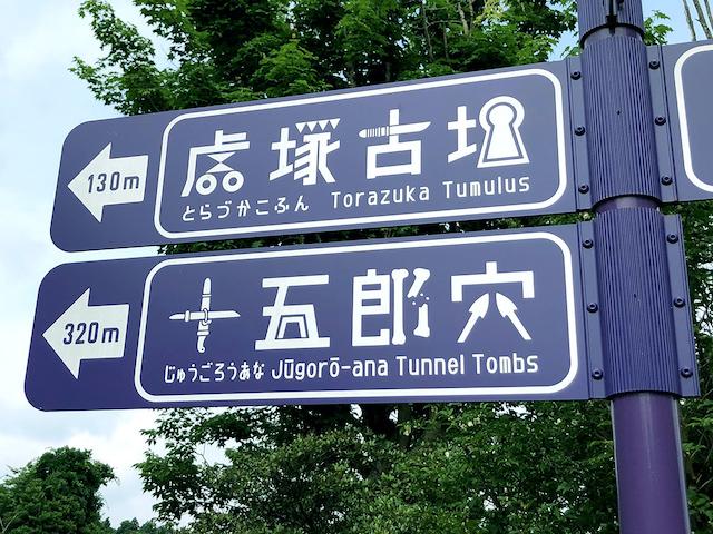 日本列島ゆるゆる古墳ハント(29)赤色装飾の呪術的なパワーが魅力!茨城県ひたちなか市「虎塚古墳」 画像6