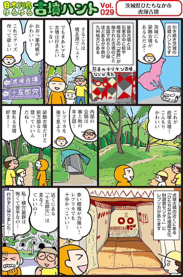 日本列島ゆるゆる古墳ハント(29)赤色装飾の呪術的なパワーが魅力!茨城県ひたちなか市「虎塚古墳」 画像2