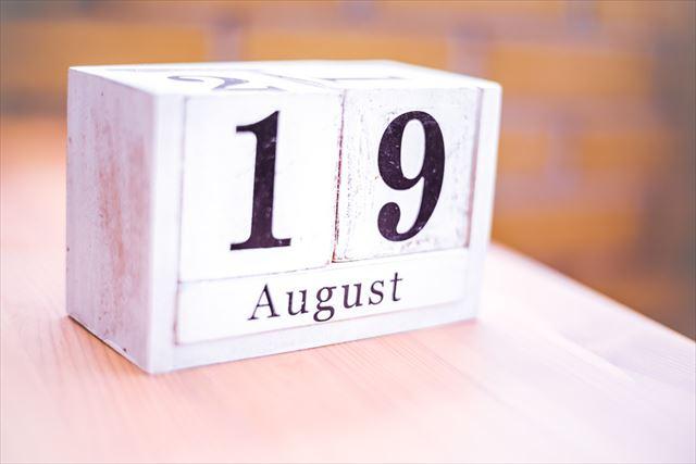 今日は何の日?【8月19日】 画像1