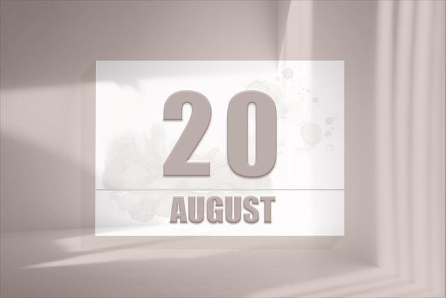 今日は何の日?【8月20日】 画像1