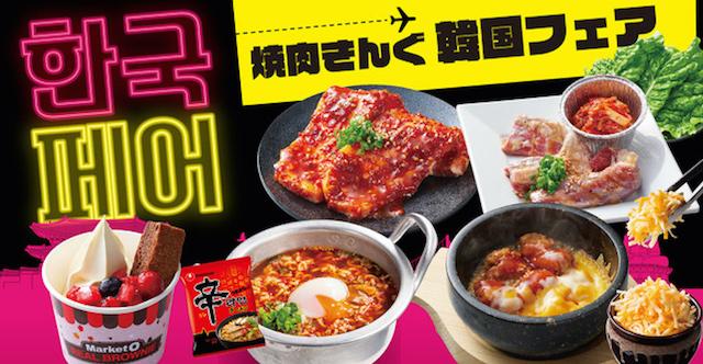 家の近所で韓国旅行!?ヤンニョムチキン、辛ラーメン、スイーツまで食べ放題の「焼肉きんぐ」の韓国フェアが驚異のラインナップ 画像1