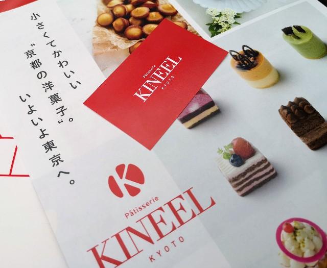 京都の「姫ケーキ」が東京へ!鼓月の洋菓子店「キニール」がカフェ併設店をオープン【東京ミッドタウン】 画像2