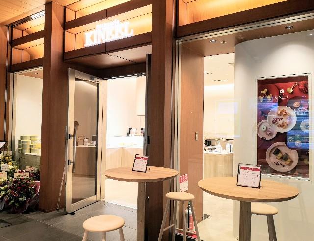 京都の「姫ケーキ」が東京へ!鼓月の洋菓子店「キニール」がカフェ併設店をオープン【東京ミッドタウン】 画像3