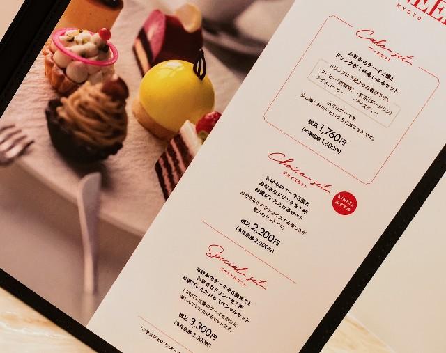 京都の「姫ケーキ」が東京へ!鼓月の洋菓子店「キニール」がカフェ併設店をオープン【東京ミッドタウン】 画像11