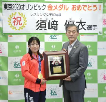 レスリング須崎「パリでも金を」 松戸市民栄誉賞に決意新た 画像1