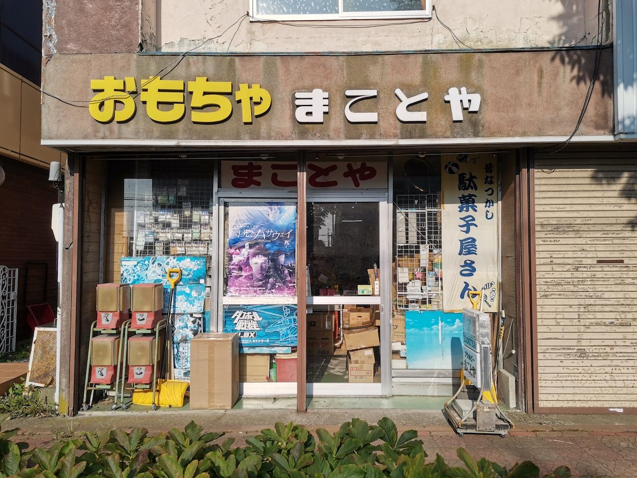 【宮永篤史の駄菓子屋探訪8】北海道釧路市「まことやがん具店」店名と家訓が次の世代へ受け継がれていく店 画像8