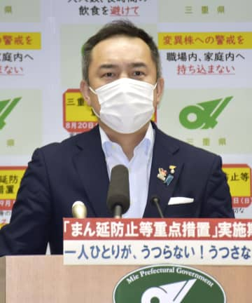 三重県、今秋の国体中止申し入れ 感染拡大、障害者大会も 画像1