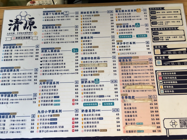 【台湾】芋団子も仙草ゼリーも!人気急上昇中「清原芋圓」のドリンクは多彩な食感が楽しい! 画像4
