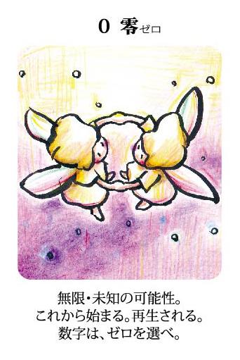 綾野コトリ式◆第六感旅占い【8月23日~29日】 画像2
