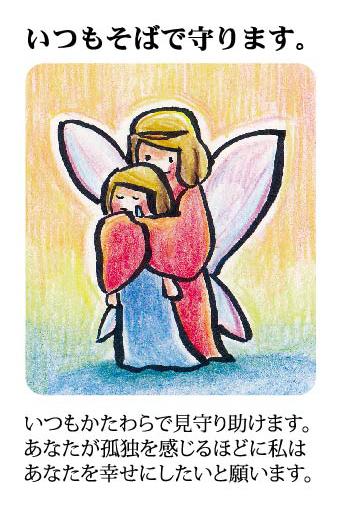 綾野コトリ式◆第六感旅占い【8月23日~29日】 画像4