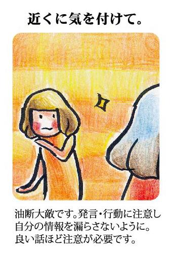 綾野コトリ式◆第六感旅占い【8月23日~29日】 画像7