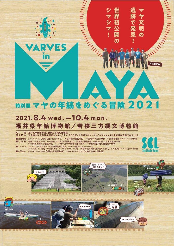 福井県年縞博物館で、マヤ文明の「年縞」調査を紹介する特別企画展 若狭三方縄文博物館と合同で企画 画像1