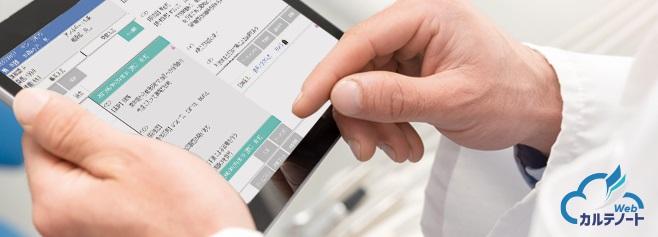勤次郎が電子カルテ「Webカルテノート」を発売 健康管理アプリと連携、医療現場のDXをサポート 画像1