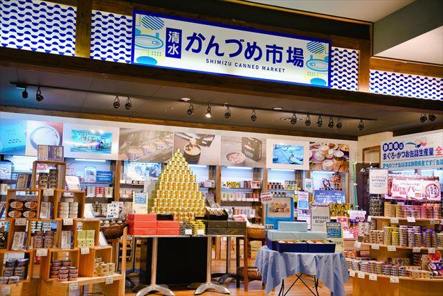 まぐろ類缶詰生産量全国1位!静岡県「清水かんづめ市場」リニューアルオープン 画像1