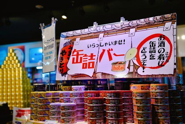 まぐろ類缶詰生産量全国1位!静岡県「清水かんづめ市場」リニューアルオープン 画像2