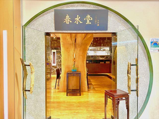 渋谷限定、リピート必至!お得感たっぷり「春水堂」の台湾モーニング【実食ルポ】 画像7