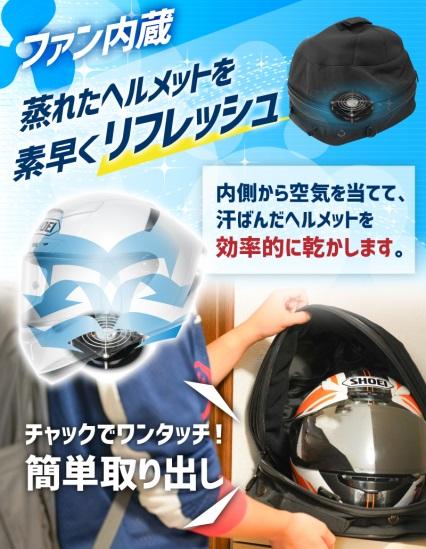 サンコーが「ファン内蔵!丸ごとヘルメットリフレッシャーバッグ」を発売 モバイルバッテリー使用可能、移動時も蒸れたヘルメットを乾燥 画像1