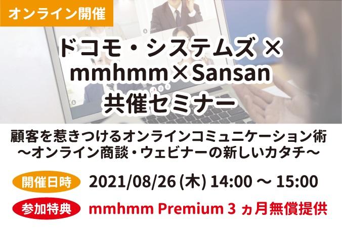 8月26日「オンライン商談・ウェビナーの新しいカタチ」開催 ドコモ・システムズがmmhmm(んーふー)、Sansanと共催セミナー 画像1