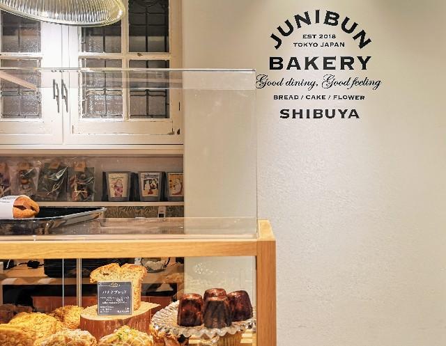 ケーキのような彩り!「ジュウニブン ベーカリー」で風船パンと冷やして食べたいパン発見!【渋谷 東急フードショー】 画像2