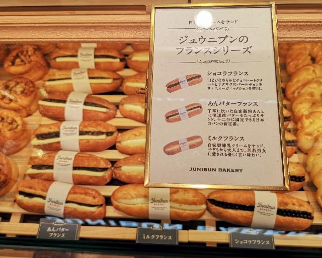 ケーキのような彩り!「ジュウニブン ベーカリー」で風船パンと冷やして食べたいパン発見!【渋谷 東急フードショー】 画像5