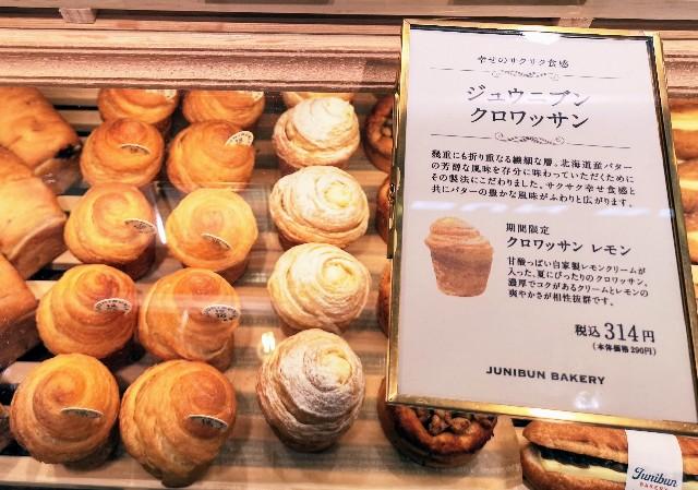 ケーキのような彩り!「ジュウニブン ベーカリー」で風船パンと冷やして食べたいパン発見!【渋谷 東急フードショー】 画像6