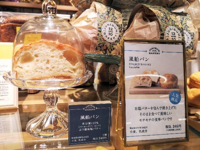 ケーキのような彩り!「ジュウニブン ベーカリー」で風船パンと冷やして食べたいパン発見!【渋谷 東急フードショー】 画像8