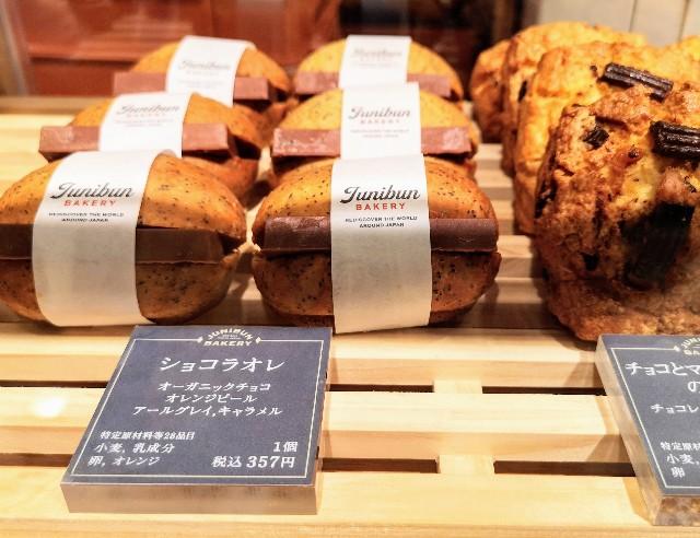 ケーキのような彩り!「ジュウニブン ベーカリー」で風船パンと冷やして食べたいパン発見!【渋谷 東急フードショー】 画像12