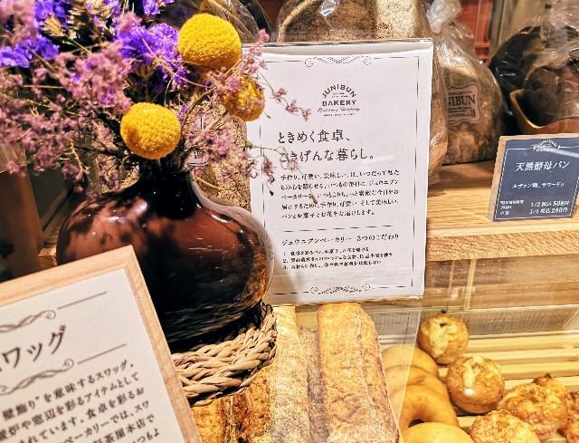 ケーキのような彩り!「ジュウニブン ベーカリー」で風船パンと冷やして食べたいパン発見!【渋谷 東急フードショー】 画像16
