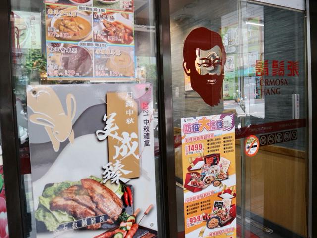 """【台湾】""""ひげのおじさん""""が目印「鬍鬚張魯肉飯」はテイクアウト弁当が充実!さて、そのお味は? 画像2"""