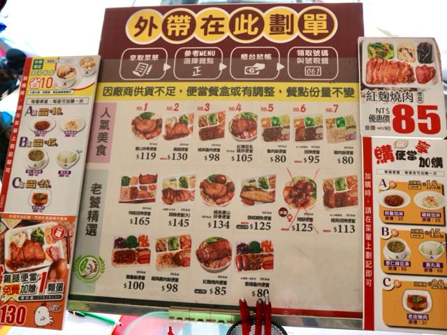 """【台湾】""""ひげのおじさん""""が目印「鬍鬚張魯肉飯」はテイクアウト弁当が充実!さて、そのお味は? 画像3"""