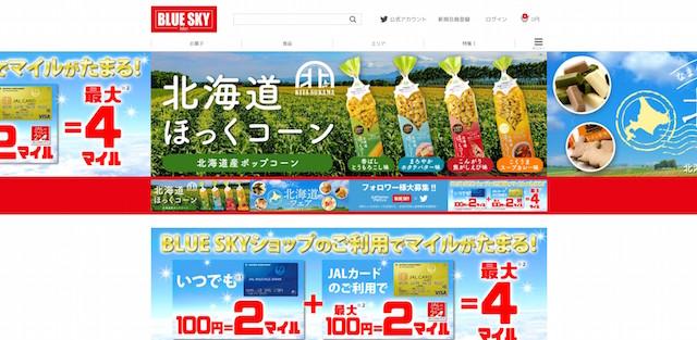 全国の逸品が大集合!JAL「BLUE SKY」が新たにオンラインショップをオープン 画像3