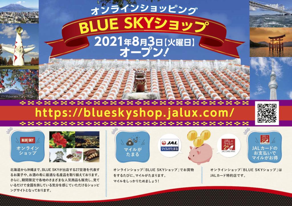 全国の逸品が大集合!JAL「BLUE SKY」が新たにオンラインショップをオープン 画像1