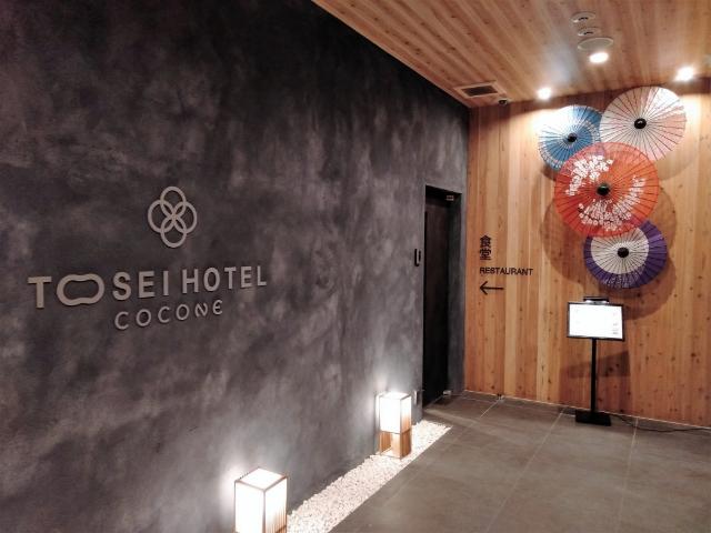 1泊3600円でおこもりできる東京・浅草の和風ホテルに泊まってみた【トーセイホテル ココネ浅草蔵前】 画像3