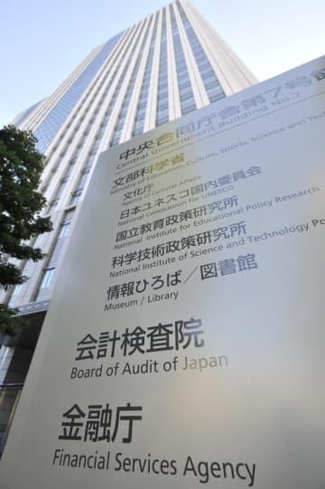 金融庁「経済安保室」新設 来年度、リスク監視 画像1