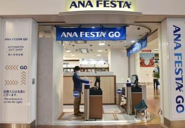 羽田空港に無人決済の土産店 ANA、地方展開目指す 画像1