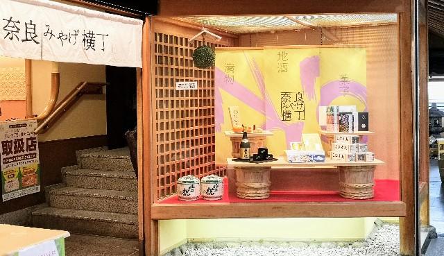 秋の散策に、お土産とスイーツ休憩!古都の美に囲まれた「奈良みやげ横丁」【近鉄奈良駅】 画像1