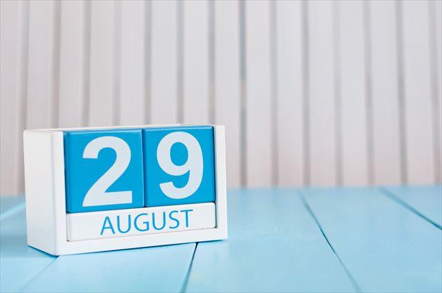 今日は何の日?【8月29日】 画像1