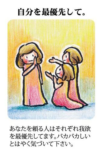 綾野コトリ式◆第六感旅占い【8月30日~9月5日】 画像2