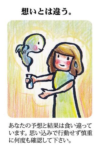 綾野コトリ式◆第六感旅占い【8月30日~9月5日】 画像3