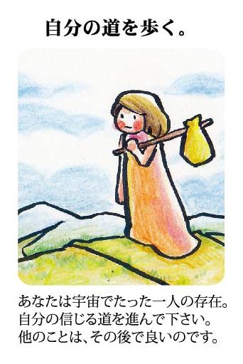 綾野コトリ式◆第六感旅占い【8月30日~9月5日】 画像5