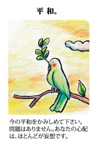 綾野コトリ式◆第六感旅占い【8月30日~9月5日】 画像6