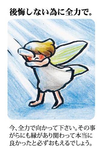 綾野コトリ式◆第六感旅占い【8月30日~9月5日】 画像7