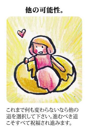 綾野コトリ式◆第六感旅占い【8月30日~9月5日】 画像8