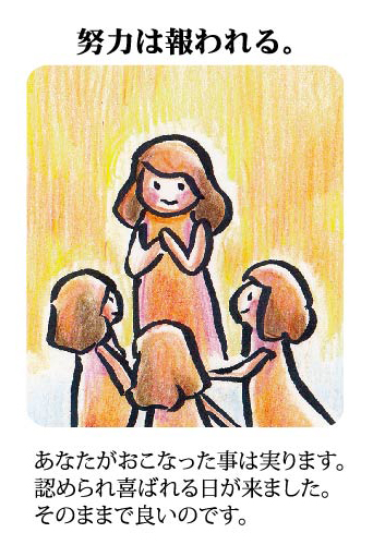 綾野コトリ式◆第六感旅占い【8月30日~9月5日】 画像9