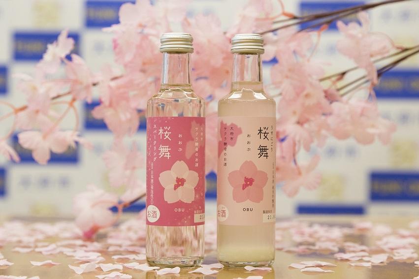 愛知県大府市がサクラ清酒「桜舞」を発売 市政50周年記念、9月4日から限定500セット 画像1